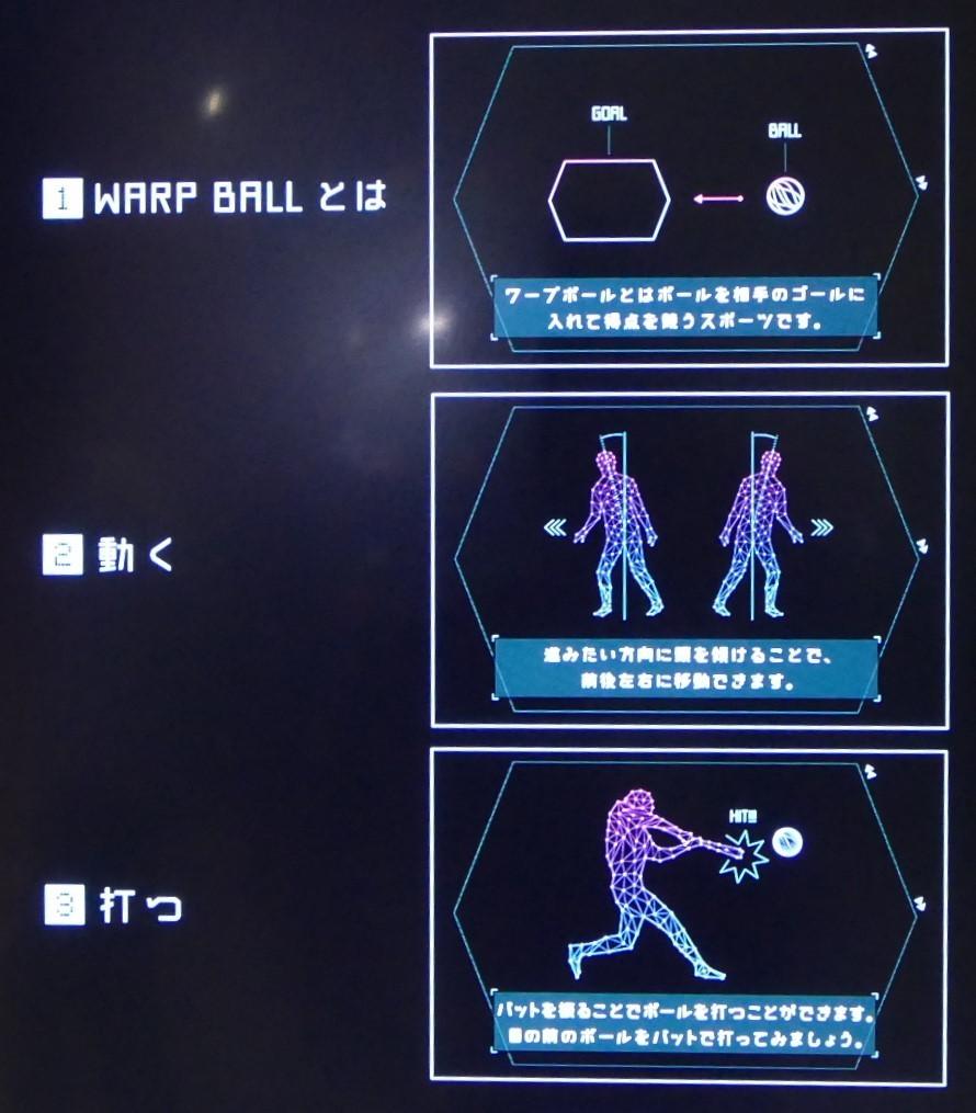 VRで遊ぶ近未来スポーツ「WARP BALL」がテレビ朝日のサマステに登場!1対1の空中戦を体感 3番目の画像