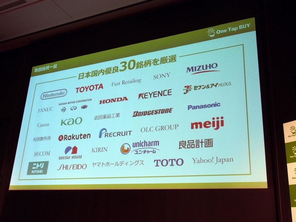 1000円で株主に!証券取引アプリ「One Tap Buy」が日本株個別銘柄の取り扱いスタート 2番目の画像