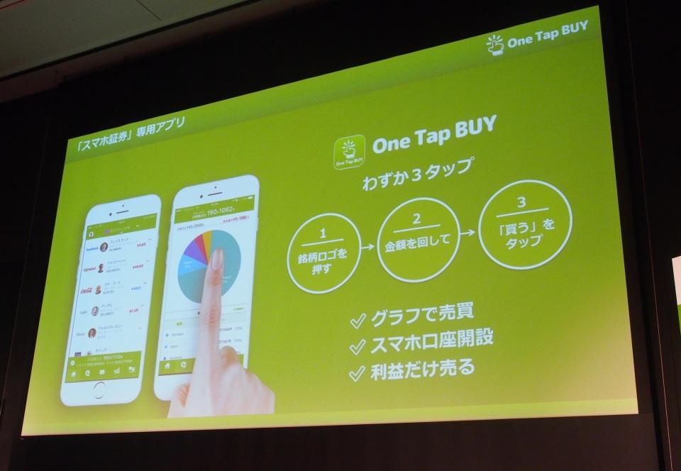 1000円で株主に!証券取引アプリ「One Tap Buy」が日本株個別銘柄の取り扱いスタート 5番目の画像