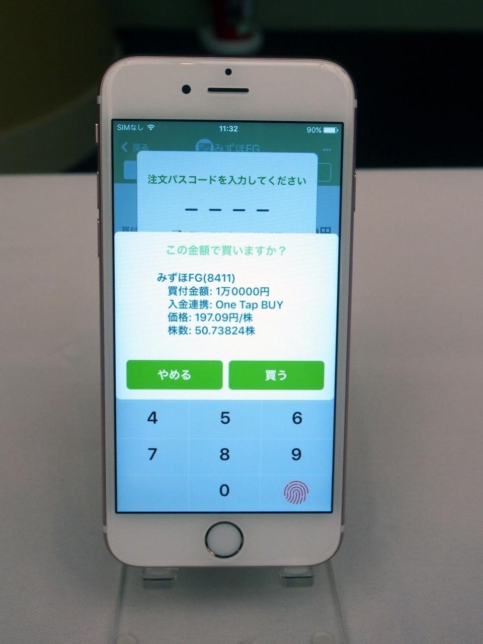 1000円で株主に!証券取引アプリ「One Tap Buy」が日本株個別銘柄の取り扱いスタート 11番目の画像