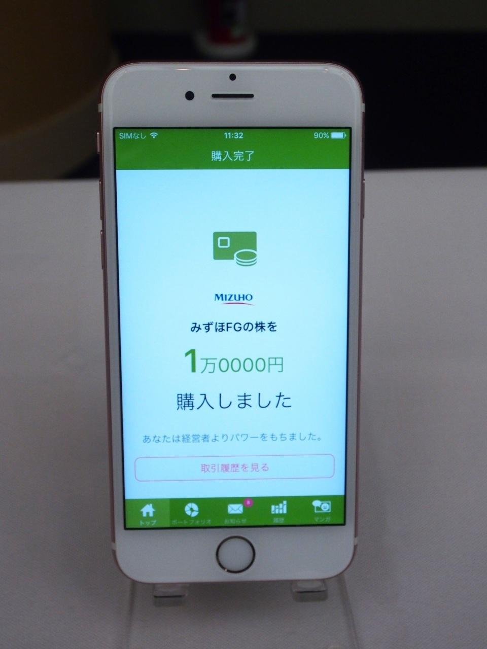 1000円で株主に!証券取引アプリ「One Tap Buy」が日本株個別銘柄の取り扱いスタート 12番目の画像