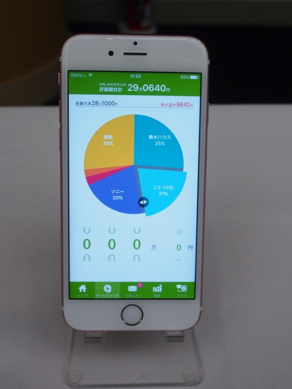 1000円で株主に!証券取引アプリ「One Tap Buy」が日本株個別銘柄の取り扱いスタート 13番目の画像