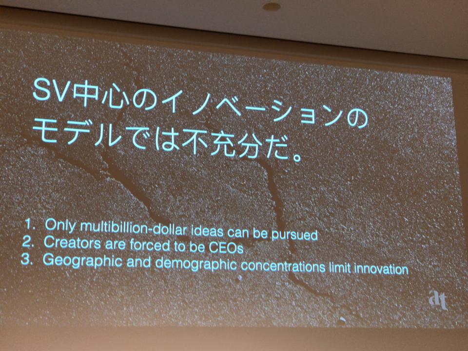 元Evernoteトップが目指す「失敗に負けない日本のスタートアップ企業」 8番目の画像