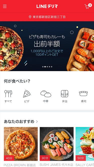 """UberEATSに対抗?LINE新サービス「LINEデリマ」は食べたいときにすぐ""""出前""""が可能! 2番目の画像"""