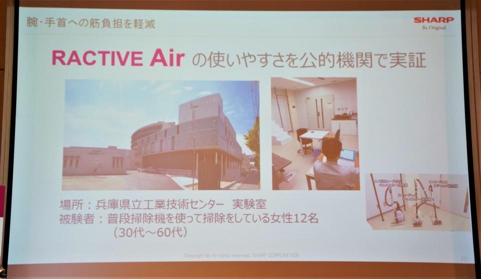 シャープ発、世界最軽量のコードレス掃除機「RACTIVE Air」は吸引力と軽さを両立! 5番目の画像