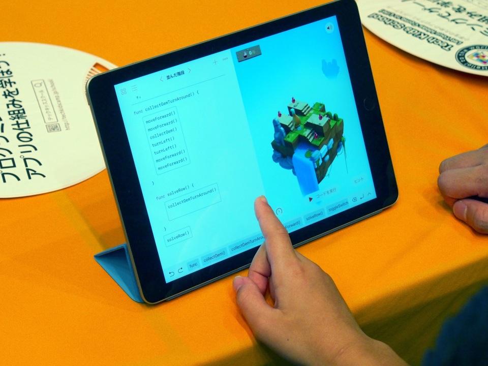 小学生がiPadでプログラミングに挑戦!文部科学省の「こども霞が関見学デー」 2番目の画像