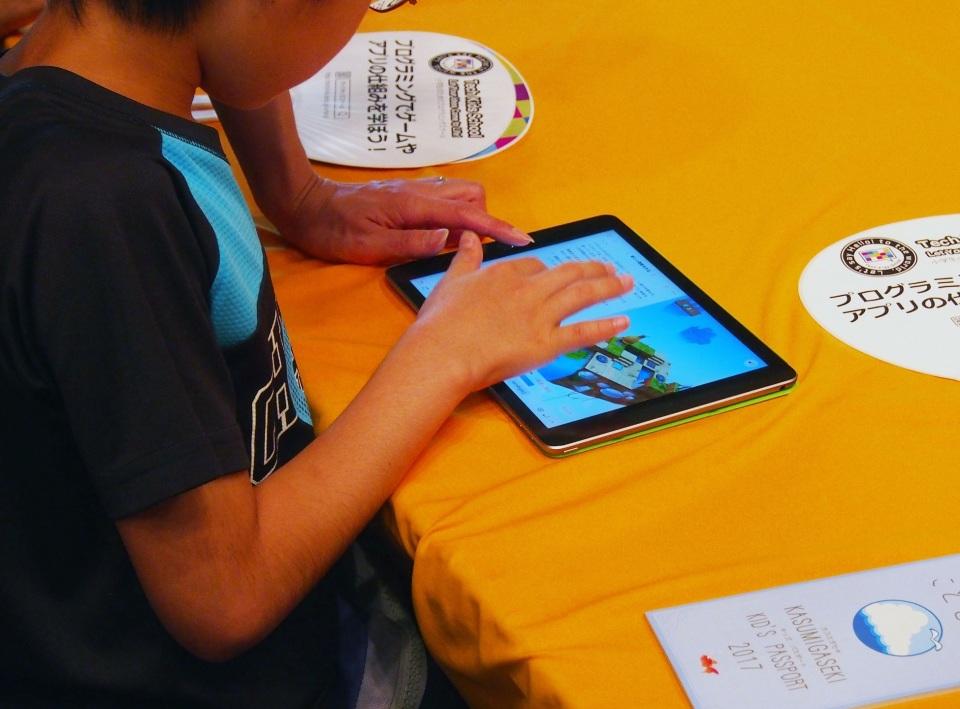小学生がiPadでプログラミングに挑戦!文部科学省の「こども霞が関見学デー」 3番目の画像