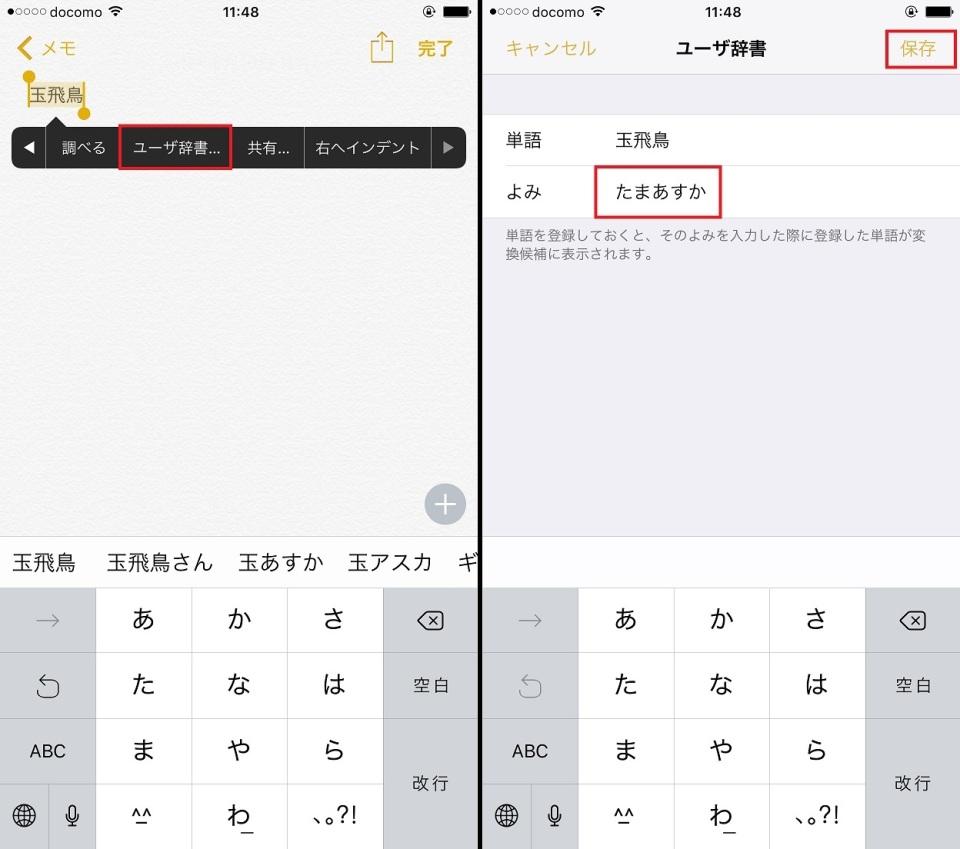 【決定版】iPhoneの文字入力が爆速化するキーボード活用術10選 2番目の画像