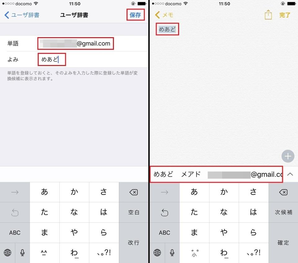 【決定版】iPhoneの文字入力が爆速化するキーボード活用術10選 4番目の画像