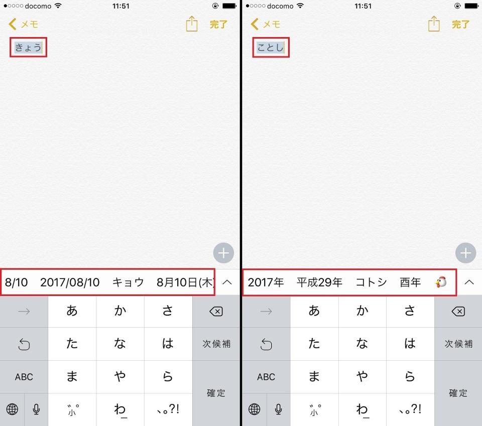 【決定版】iPhoneの文字入力が爆速化するキーボード活用術10選 6番目の画像