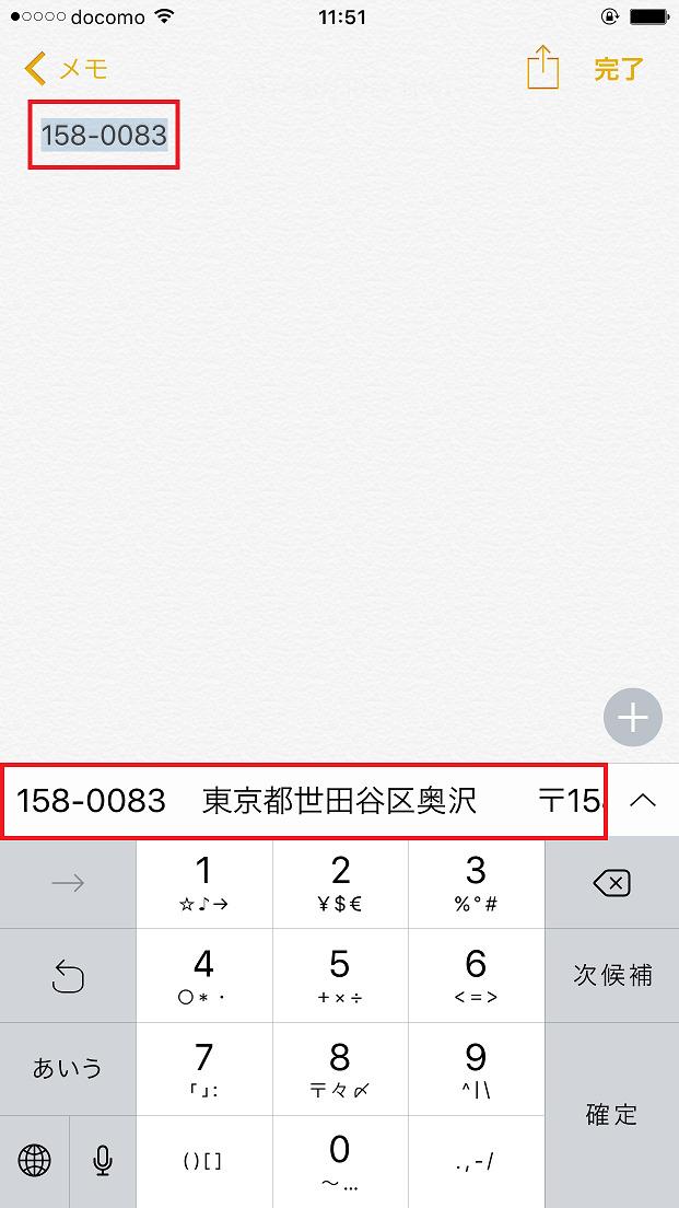 【決定版】iPhoneの文字入力が爆速化するキーボード活用術10選 5番目の画像