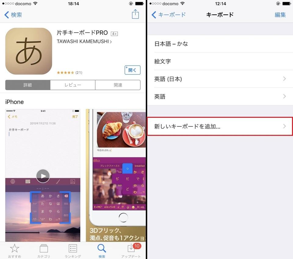 【決定版】iPhoneの文字入力が爆速化するキーボード活用術10選 13番目の画像