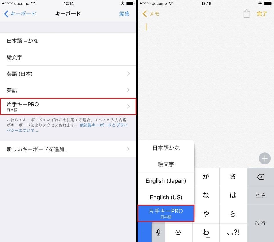 【決定版】iPhoneの文字入力が爆速化するキーボード活用術10選 14番目の画像