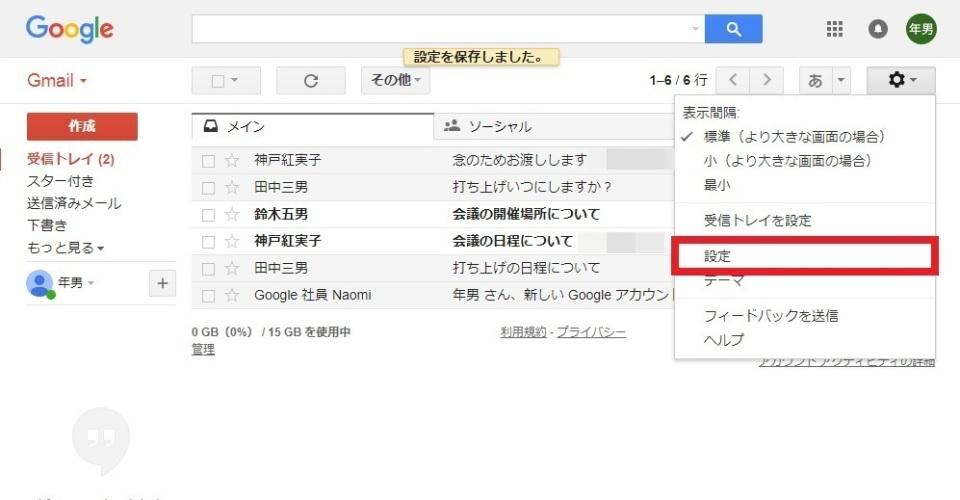 【決定版】劇的に仕事の効率化&時短が進むGmail活用術 11番目の画像