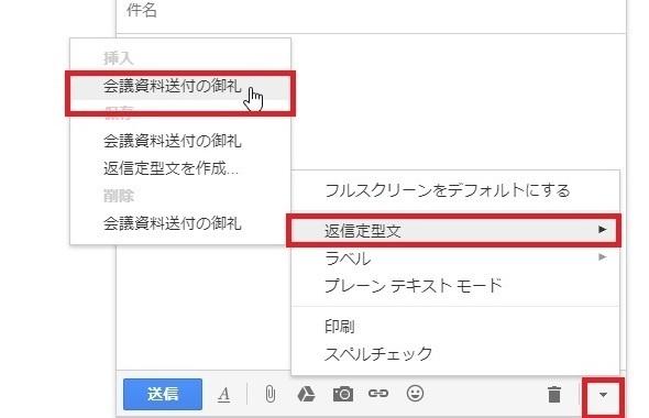 【決定版】劇的に仕事の効率化&時短が進むGmail活用術 16番目の画像