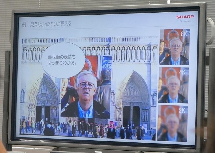 シャープがついに8K対応液晶テレビ「AQUOS 8K」を発売!市場想定価格は100万円前後に 5番目の画像