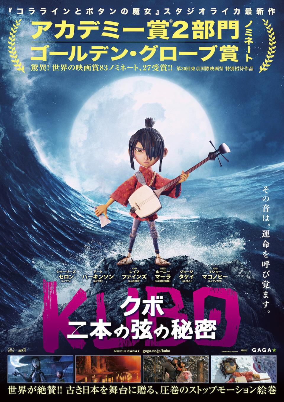 """日本人も目から鱗!""""日本""""が凝縮されたストップモーションアニメ「KUBO」の見どころ 6番目の画像"""