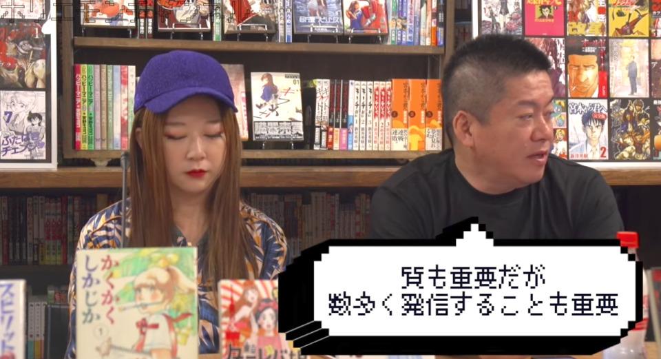 なぜデビューできない?漫画家の卵にホリエモンと東村アキコが送った金言 1番目の画像