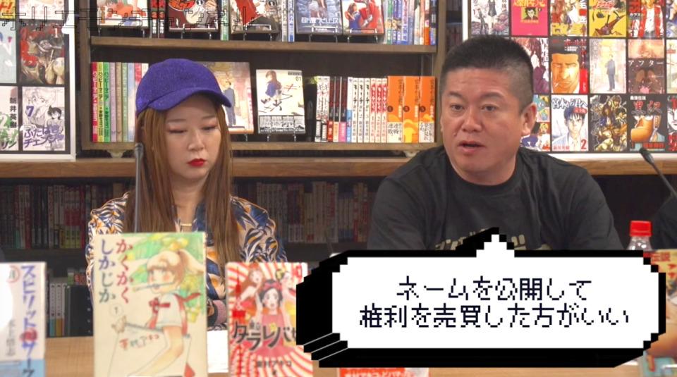 ホリエモンと人気漫画家・東村アキコが漫画家と原作者のマッチングサービス案に物申す! 1番目の画像
