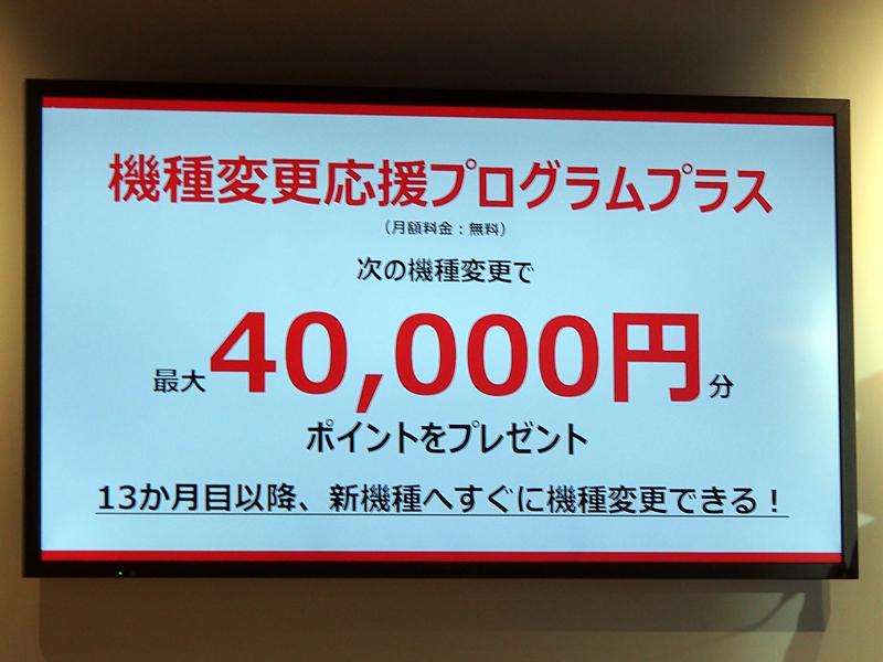 石野純也のモバイル活用術:イマイチ分かりにくい通信キャリア3社の最新料金プラン・プログラムを解説 5番目の画像