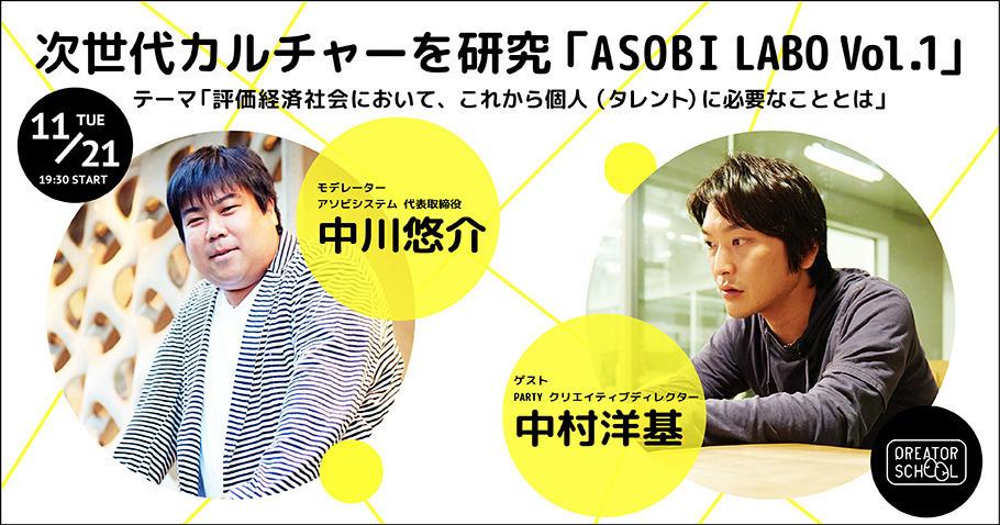 あなたのアソビをカルチャーに。アソビシステム代表×PARTY中村洋基「ASOBI LABO」開催 1番目の画像