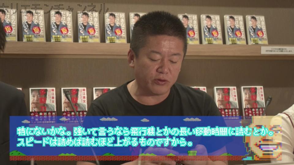 ホリエモンが漫画をたくさん読む理由「漫画は情報効率の良いメディアなんだよ!」 2番目の画像