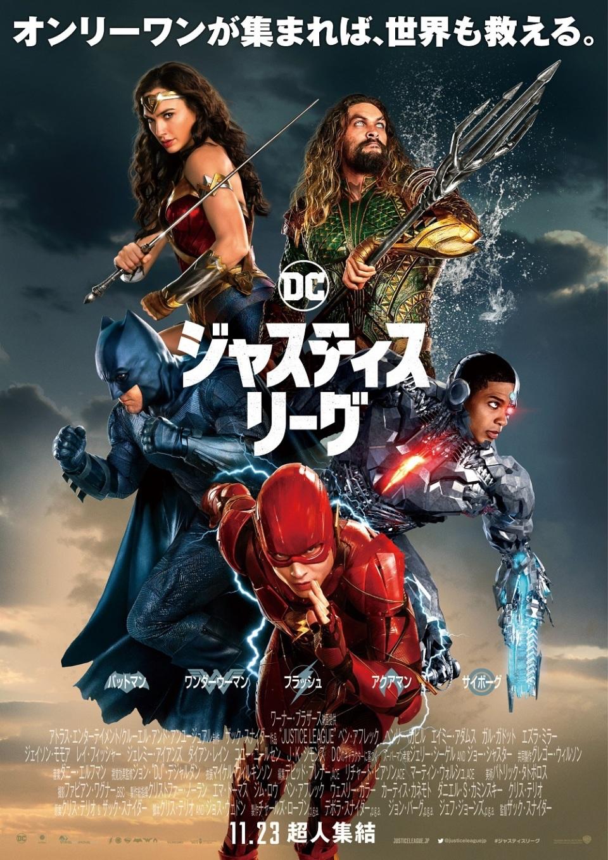 「アベンジャーズ」にはない魅力は?DCコミックスのヒーローが集結「ジャスティス・リーグ」! 5番目の画像