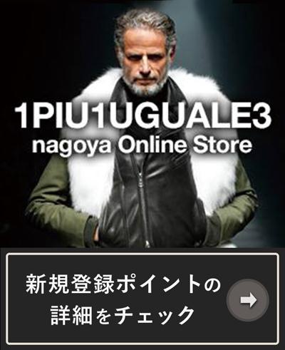 男の憧れを満たす人気ブランド「AKM」「1PIU1UGUALE3」最新ルックブック 11番目の画像