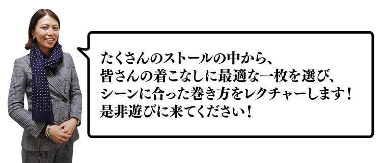 【阪急メンズ大阪でPOP-UP開催!】ベグ アンド コーのカシミヤストールが生み出す「艶」とは? 2番目の画像