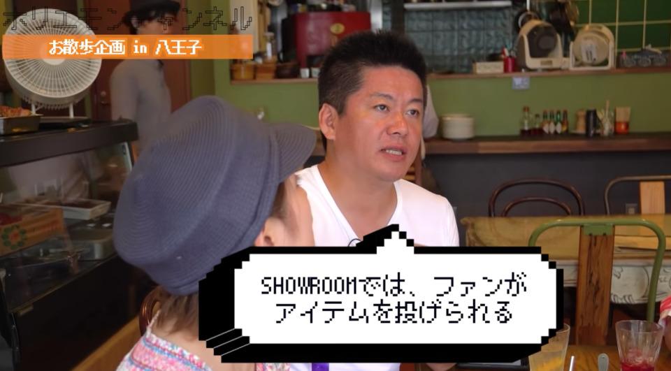ホリエモン「『SHOWROOM』は男性でもやる価値がある!」人気サービスの意外な側面とは? 1番目の画像