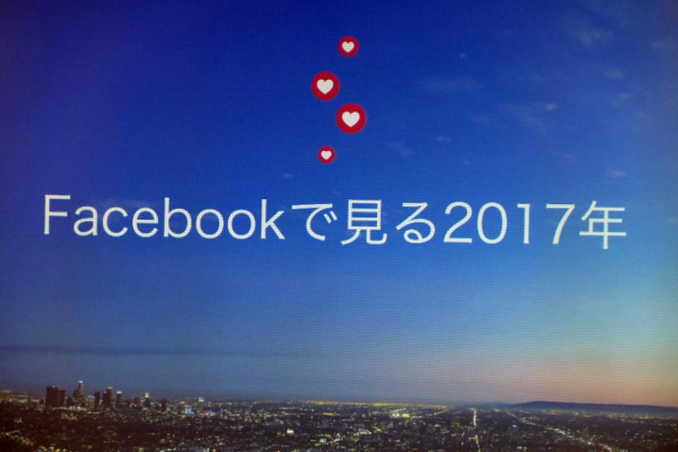 「インスタ映え」な1年だったFacebook、手ごたえある2017年の事業展開を振り返る 6番目の画像