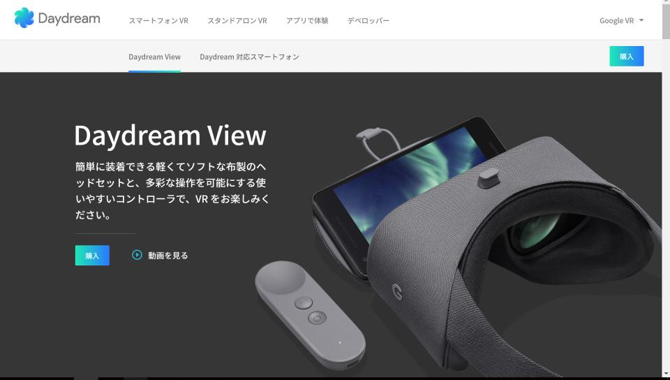 西田宗千佳のトレンドノート:スマホVRを「本物」に引き上げるGoogleの「Daydream」 1番目の画像