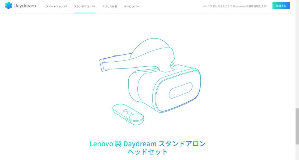 西田宗千佳のトレンドノート:スマホVRを「本物」に引き上げるGoogleの「Daydream」 5番目の画像