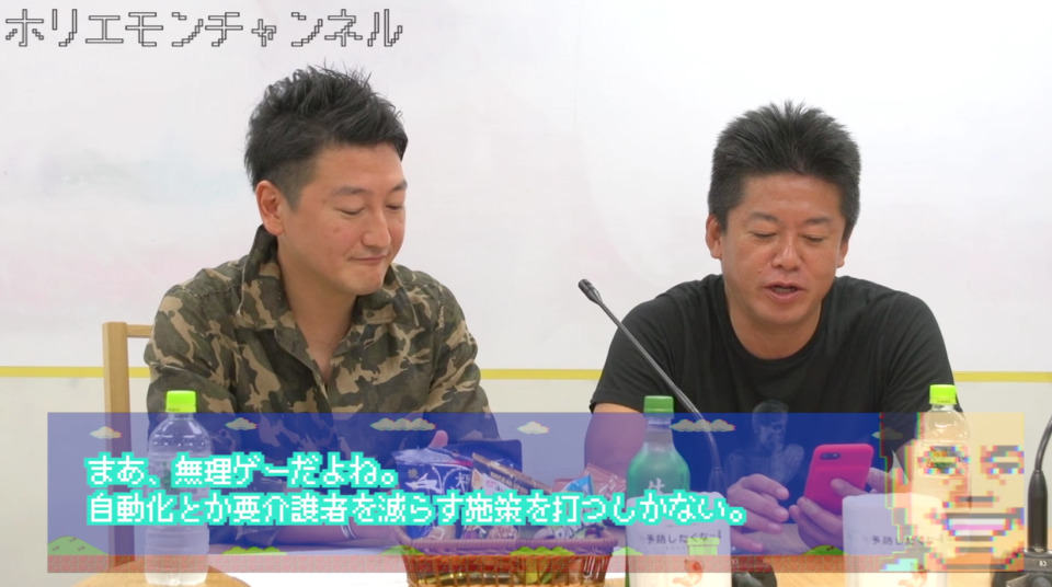 介護士不足の解決手段は?日本の未来を左右する難問に対してホリエモンの意外な回答 2番目の画像