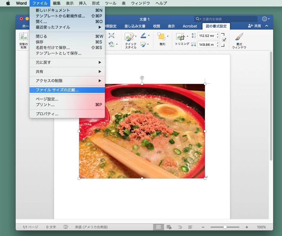Wordで画像を圧縮してファイルサイズを小さくする方法【画像で解説】 4番目の画像
