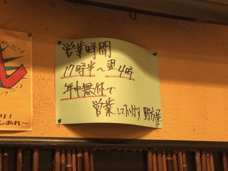 高円寺、アルコールコール。もつとキンミヤ梅割りの店「野方屋」 4番目の画像