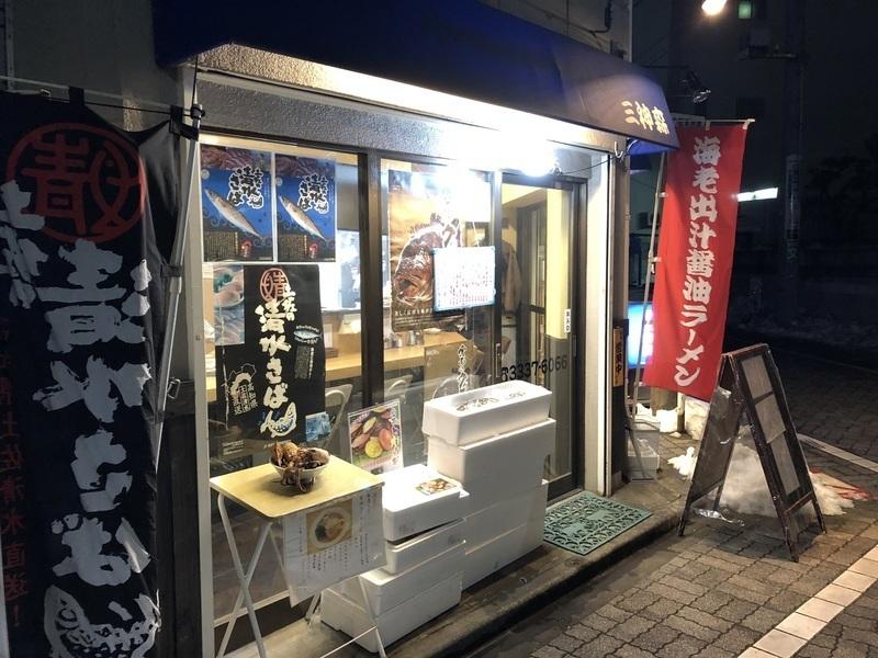高円寺、アルコールコール。愛情こもった魚料理と海老だしラーメンの店「三神森」 2番目の画像