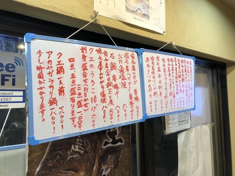 高円寺、アルコールコール。愛情こもった魚料理と海老だしラーメンの店「三神森」 3番目の画像