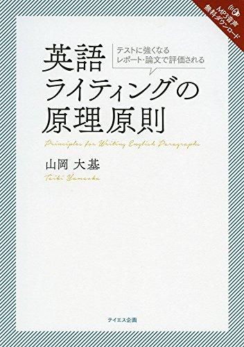 英語ライティング力が伸びるオススメの本5選&ライティング上達のコツ 7番目の画像