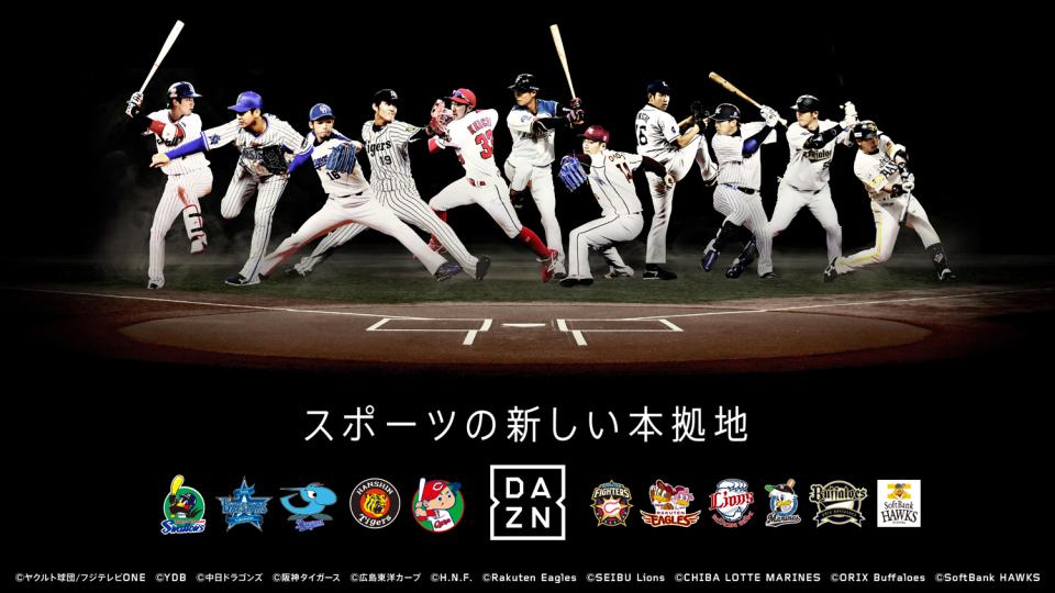 西田宗千佳のトレンドノート:プロ野球もJリーグも手に入れた「DAZN」の今 1番目の画像