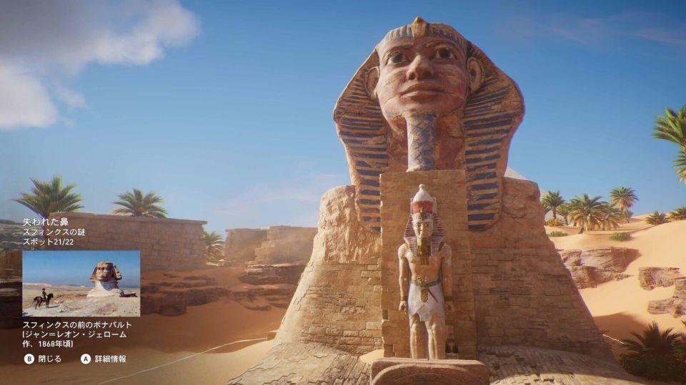 アクションゲームで歴史をお勉強?「アサシン クリード オリジンズ」新モードで古代エジプトを満喫! 8番目の画像