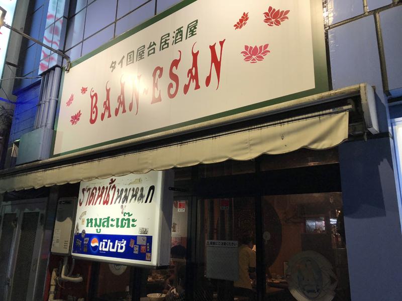 高円寺、アルコールコール。本場を想う味、タイ料理居酒屋「バーン・イサーン」 2番目の画像