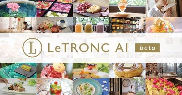AIがユーザーに合わせた動画コンテンツを自動生成!動画メディア「ルトロン」がAI自動生成機能を開発 1番目の画像