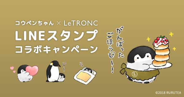 おでかけ動画アプリ「ルトロン」が人気LINEスタンプ「コウペンちゃん」とのコラボキャンペーンをスタート! 1番目の画像