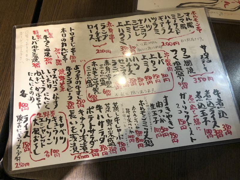 高円寺、アルコールコール。ミノ刺しと冷製レバーが食べれる牛専門店「牛八」 3番目の画像