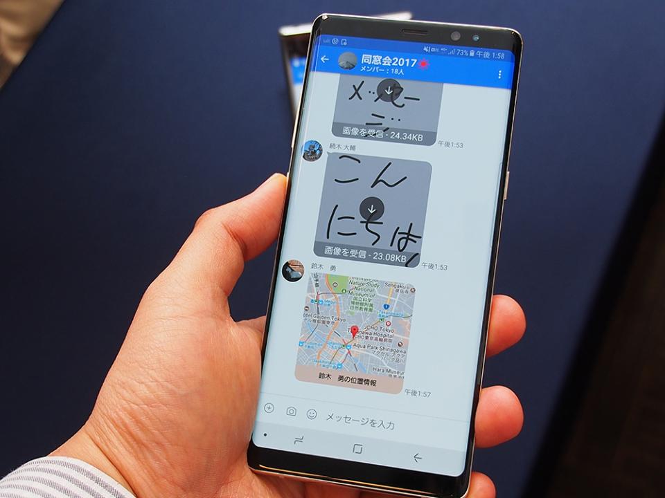 石野純也のモバイル活用術:LINEとどう違う?KDDIなど大手3社がスタートさせる「+メッセージ」を解説 4番目の画像