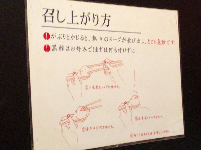 高円寺、アルコールコール。冷めてもカリッもちっ焼き小籠包の店「孫ちゃん」 12番目の画像