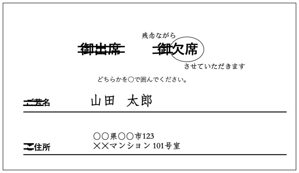【職場の同僚・上司などの関係別】結婚式の招待状返信メッセージ文例集&書き損じの対処法 4番目の画像