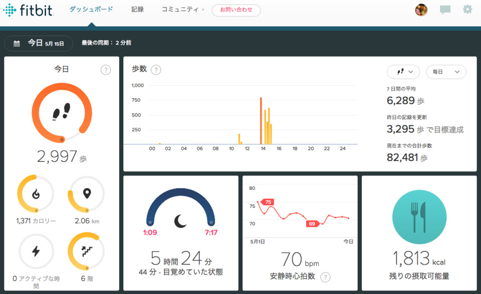 """睡眠の""""質""""がわかる注目デバイス「Fitbit」と快眠サポート成分入りドリンクで自分の睡眠と向き合ってみた 4番目の画像"""