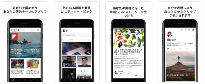 【種類別】いつでも情報収集ができる無料ニュースアプリ8選 8番目の画像